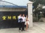 广州金耐德防水建材有限公司