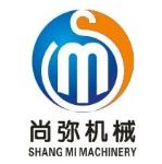 昆山尚弥机械科技有限公司