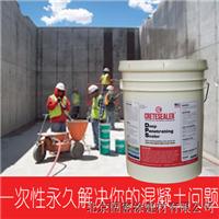 供应  Cretesealer DPS 渗透结晶防水液