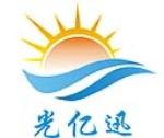 深圳市光亿迅科技有限公司