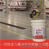供应凯斯特进口锂基混凝土密封固化剂