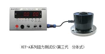 供应HIT-300A电动批扭力测试仪 30Nm