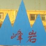 青岛峰岩弹簧厂