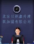 北京日旭鑫升建筑加固工程有限公司