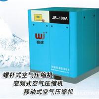 供应稳健螺杆空压机节能环保供气设备,