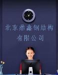 北京鼎鑫钢结构工程有限公司
