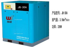 供应稳健螺杆空压机节能,双级压缩,高效
