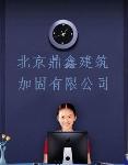 北京鼎鑫建筑加固工程有限公司
