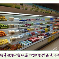 低温奶展示柜,低温奶冷藏柜,超市立风柜