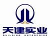 秦皇岛天建钢结构销售有限公司