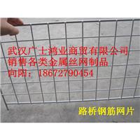 供应建筑钢筋网片 隧道钢筋网片不锈钢网片