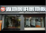 重庆市源地暖通设备有限公司
