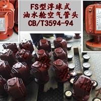 FS型浮球式空气管头CB/T3594-1994