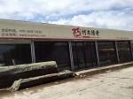 福州宝木家具有限公司