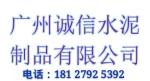 广州诚信水泥制品有限公司