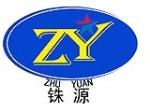 广州铢源钢制品有限公司