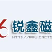 临朐锐鑫磁电设备有限公司