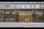 广东广代金属制品有限公司