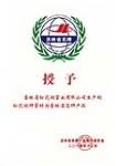吉林省名牌产品