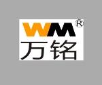 广州万铭智能科技有限公司