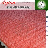 供应优质橡胶卷材/白底胶运动卷材