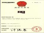 江苏省注明商标