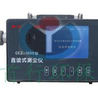 供应西安CCZ1000防爆直读式测尘仪