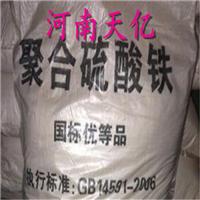 东兴聚合硫酸铁价格,污水处理用聚合硫酸铁