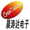 深圳市晨涛达电子有限公司
