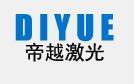 苏州帝越激光科技有限公司