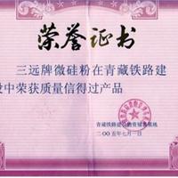 青藏铁路荣誉证书