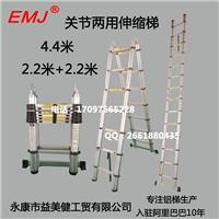 供应EMJ益美健两用式(关节)伸缩梯4.4米