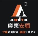 广东安盾安检排爆有限公司