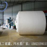 塑料罐/15吨塑料罐/滚塑塑料罐厂家