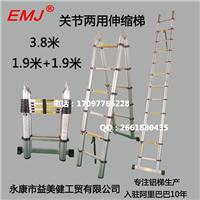 供应EMJ益美健两用式(关节)伸缩梯3.8米