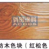 奥的仿木纹漆 武汉艺术涂料价格