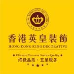 香港英皇装饰集团