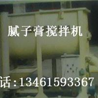 供应干粉机涂料搅拌机腻子粉混合机