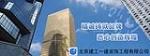 北京建工一建装饰工程有限公司