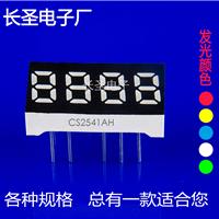 LED数码管厂家 数码管4位 数码管开模