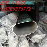 供应-304不锈钢平椭管15*30*0.8mm异型管