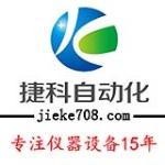 东莞市捷科自动化设备有限公司