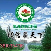 北京氧森国际环保科技有限公司