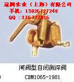 供应船用闸阀型测深自闭阀CBM1065-81