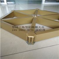 浙江型材三角铝格栅厂商 铝格栅吊顶厂家