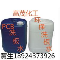 广东江门洗板水价格 江门洗板水厂家