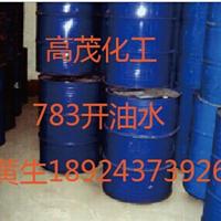 东莞783开油水价格 江门783开油水厂家价格