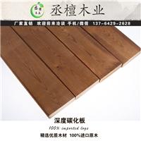 深度碳化木地板 实木板材 火烧板 炭化木