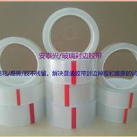 钢化玻璃灌胶专用封边胶带
