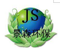 东莞市景森环保工程有限公司
